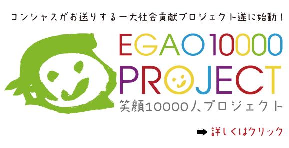 笑顔10000人プロジェクト