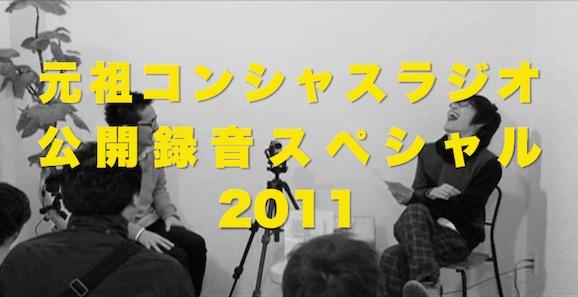 元祖コンシャスラジオ - 公開録音スペシャル2011